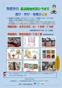 H30.4.28 イベントポスター-JPEG