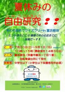 【ポスター】木の名前あてⅡ_JPEG
