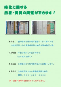 緑化に関するチラシ-JPEG