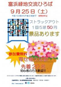 R3.9.25【チラシ】交流ひろば(寄せ植え)JPEG