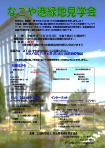 s_29緑地見学会チラシ-JPEG[1]