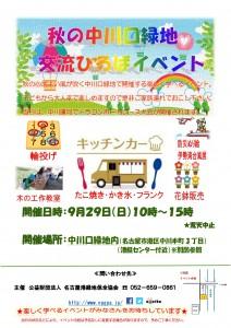 R1.9.29 中川イベントチラシ3_JPEG