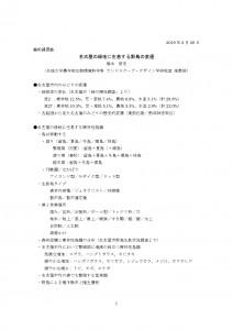 緑の講演会 配布資料PDF_pages-to-jpg-0001