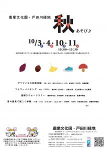 R2.10.10戸田川秋あそびJPEG1