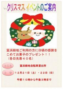 R1クリスマスチラシ_page-0001[1]