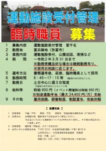 元0601臨時職員ポスター(運動施設)JPEG