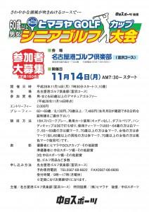 28-11-14himaraya-jpeg