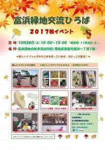 秋の交流ひろばチラシ2 H29.10.28-JPEG
