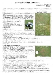 28-8研修会資料(名古屋港ゴルフ倶楽部)-JPEG
