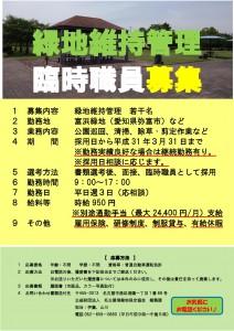 300701臨時職員ポスター(緑地管理課)-JPEG