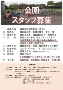 290301臨時職員ポスター(運動施設)-JPEG