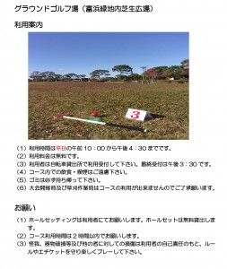 【HP】グラウンドゴルフ場案内JPEG