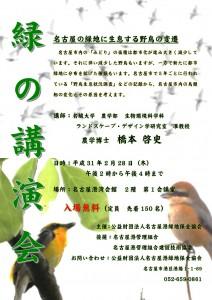 30緑の講演会ポスター-JPEG