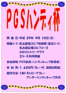 PGS杯ポスター-JPEG