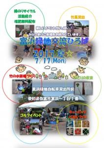 夏の交流ひろばチラシH29.7.17-JPEG