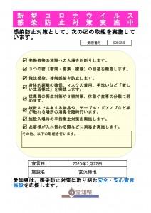 R2.7.27富浜JPEG