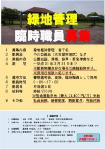 300901臨時職員ポスター(中川口緑地管理課)-JPEG