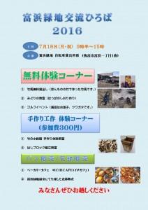 イベントポスター2 JPEG