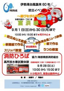 【改訂】伊勢湾台風襲来60年ポスターJPEG