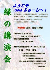 緑の講演会29 ポスターJPEG