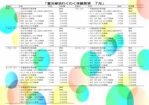 【7月掲示】JPEG