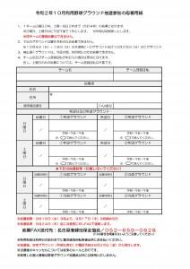 野球グラウンド抽選会応募用紙10月分JPEG