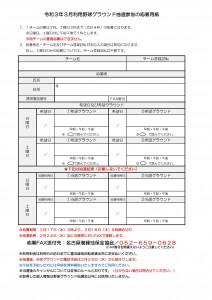 ● 野球グラウンド抽選会応募用紙3月分JPEG