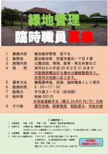 290601臨時職員ポスター(緑地管理課)-JPEG