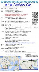 コピーH29.1.16富浜カップ201704-JPEG