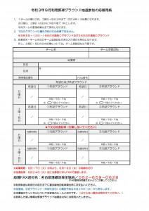 ● 野球グラウンド抽選会応募用紙9月分JPEG