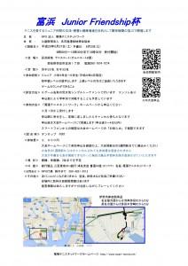 ジュニア大会大会要項H29.2.23作成修正-JPEG