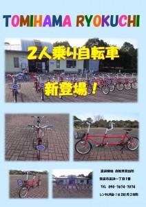 2人乗り自転車ポスターR2.12.22JPEG