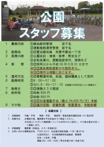 290301臨時職員ポスター(緑地維持・運動施設)-JPEG
