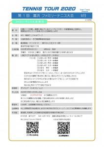 R2.9.26富浜ファミリーJPERG