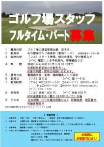 290301臨時職員ポスター(業務課)-JPEG