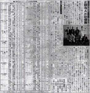 H29.3.22中スポ記事-JPEG