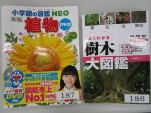 R1.7.10木の図鑑 図書