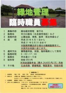 300401臨時職員ポスター(緑地管理課)-JPEG