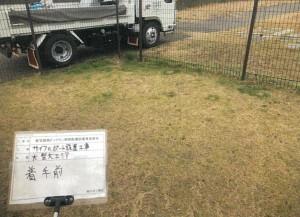 ⑥大型犬エリア-1(H31.2.28)