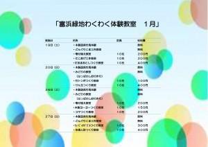 【1月予定】わくわく体験教室-JPEG