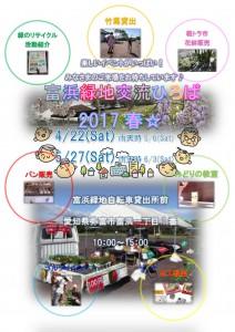 春の交流ひろばチラシH29.4.22-JPEG
