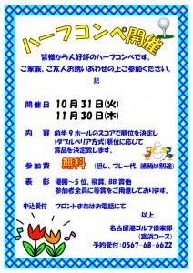ハーフコンペ (10‐11月分)-JPEG