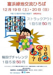 【チラシ】2.12.19.20交流ひろばJPEG