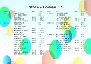改訂【2月掲示】わくわく体験教室-JPEG