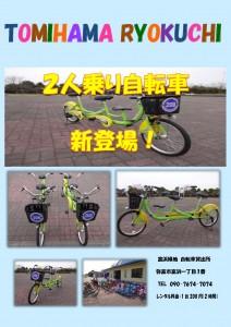 2人乗り自転車ポスターJPEG