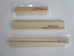 木の文房具