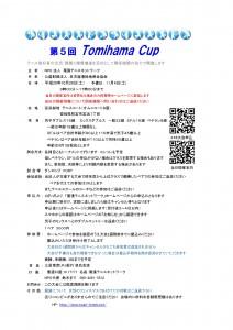 H29.10.28第5回富浜カップ大会要項-JPEG