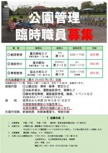 290401臨時職員ポスター(緑地維持・運動施設・管理%B-JPEG