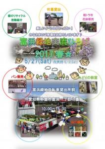 春の交流ひろばチラシH29.5.27-JPEG