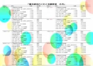 【6月掲示】JPEG